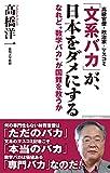 """「文系バカ」が、日本をダメにする -なれど""""数学バカ""""が国難を救うか (WAC BUNKO) - 高橋 洋一"""
