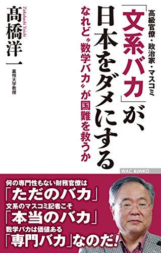 """「文系バカ」が、日本をダメにする -なれど""""数学バカ""""が国難を救うか (WAC BUNKO)"""