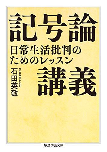 [画像:記号論講義 ――日常生活批判のためのレッスン (ちくま学芸文庫)]