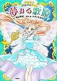 ひみつのポムポムちゃん 夢みる歌姫