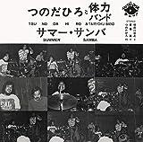 サマー・サンバ (世界初CD化、日本独自企画盤、解説・ライナー封入)