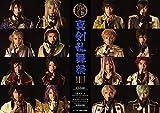 ミュージカル『刀剣乱舞』 ?真剣乱舞祭2017?(Blu?ray Disc)