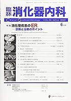 臨床消化器内科 2020年 06 月号 [雑誌]