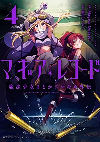 マギアレコード 魔法少女まどか☆マギカ外伝 4巻 (まんがタイムKRコミックス)