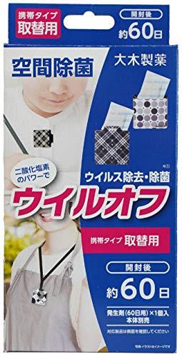 除菌 消臭 空間除菌 ウイル ウイルオフ 携帯タイプ取替え用 60日用