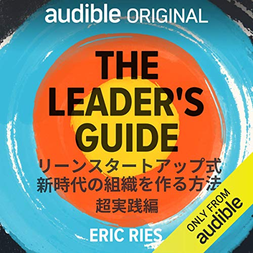 THE LEADER'S GUIDE リーンスタートアップ式 新時代の組織を作る方法 超実践編