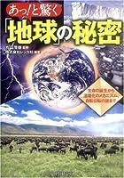 あっ!と驚く「地球」の秘密 (PHP文庫)