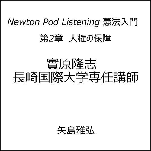 『第2章 人権の保障 Newton Pod Listening 憲法入門 』のカバーアート