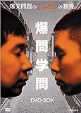 爆笑問題のニッポンの教養 DVD-BOX (Vol.1~5) image