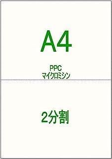 かみらんど 【A4】2分割 マイクロミシン目入 プリンタ帳票用紙 国産PPCマルチコピー用紙(500枚) カット紙白紙 納品書 源泉徴収票にも可