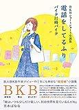 BKBショートショート小説集 電話をしてるふり (ヨシモトブックス)