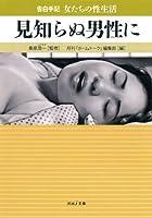 見知らぬ男性に: 告白手記・女たちの性生活 (河出i文庫)