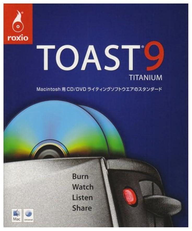 実行思い出す第五TOAST 9 TITANIUM