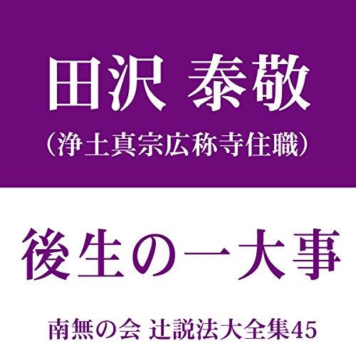 『南無の会 辻説法大全集 45.後生の一大事』のカバーアート