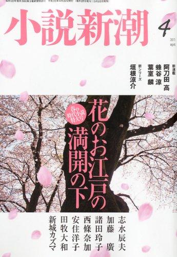 小説新潮 2021年 04 月号 [雑誌]