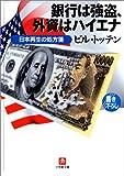 銀行は強盗、外資はハイエナ―日本再生の処方箋 (小学館文庫)