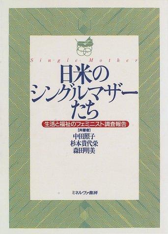 日米のシングルマザーたち―生活と福祉のフェミニスト調査報告の詳細を見る