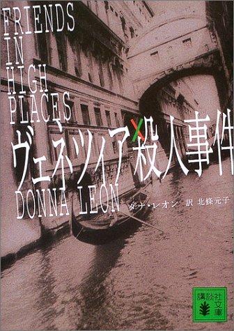 ヴェネツィア殺人事件 (講談社文庫)