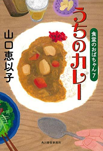 うちのカレー 食堂のおばちゃん(7) (ハルキ文庫)