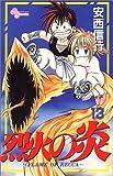 烈火の炎 13 (少年サンデーコミックス)