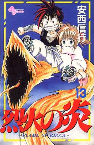 烈火の炎 13 (少年サンデーコミックス)の詳細を見る