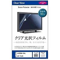メディアカバーマーケット 三菱電機 REAL LCD-19LB8 [19インチ(1366x768)]機種で使える【クリア光沢 テレビ用液晶保護フィルム】