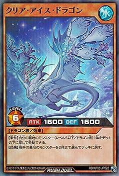 YU-GI-OH! Yugioh Card Clear Ice Dragon Super Rare Illusion Mirage Impact !! RDKP03 Effect Monster Water Attribute Dragon Tribe Super Rare