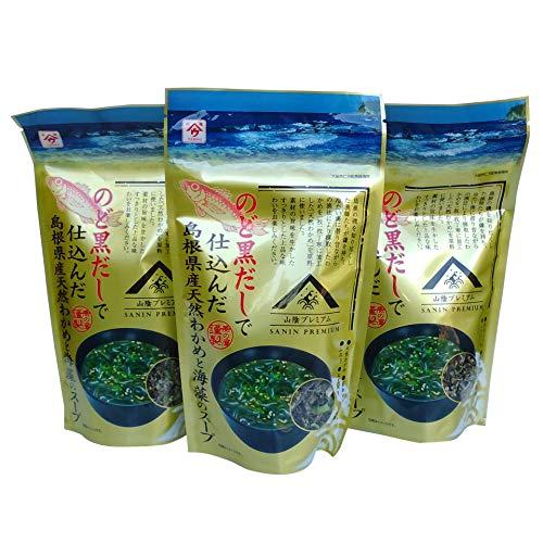 のど黒だしで仕込んだ島根県産天然わかめと海藻のスープ×3袋セット【大田市・魚の屋】