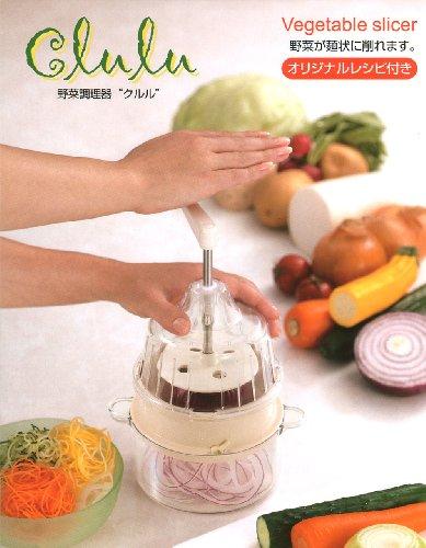 愛プロダクツ『回転式野菜調理器Clulu(クルル)』