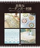 素敵なハーダンガー刺繍 伝統を生かした作品からアレンジ作品まで (Totsuka embroidery)