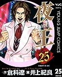 夜王 25 (ヤングジャンプコミックスDIGITAL)