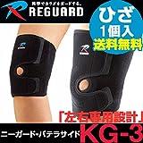 リガード(REGUARD) サポーター テープ ニーガード・パテラサイド(左右専用設計)KG3 reguard 右用 3L