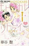 モトカレ←リトライ (7) (フラワーコミックス)