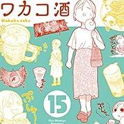 ワカコ酒 (15) (ゼノンコミックス)
