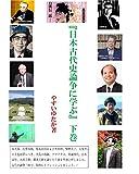 『日本古代史論争に学ぶ』下巻