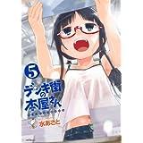 デンキ街の本屋さん 5 (MFコミックス フラッパーシリーズ)