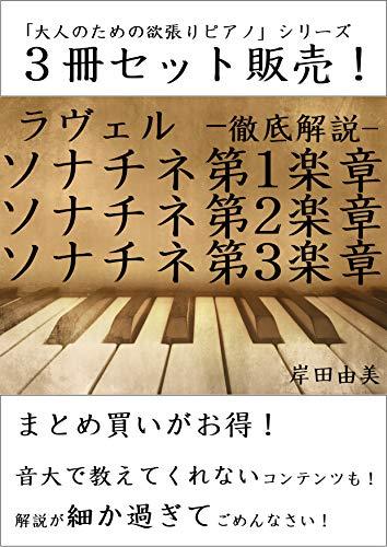 「大人のための欲張りピアノ」シリーズ ラヴェル ソナチネ 全楽章 徹底解説 3冊セット: ラヴェル入門にも最適な名曲!