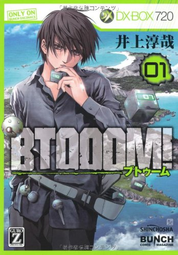 BTOOOM! 01 (BUNCH COMICS) - 井上 淳哉