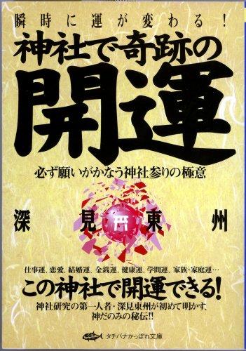 神社で奇跡の開運―必ず願いがかなう神社参りの極意 (タチバナかっぽれ文庫) - 深見 東州