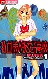 私立!美人坂女子高校(1) (フラワーコミックス)