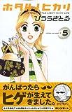 ホタル ノ ヒカリ(5) (KC KISS)