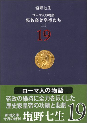 ローマ人の物語 (19) 悪名高き皇帝たち(3) (新潮文庫)