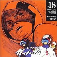 科学忍者隊ガッチャマン VOL.18 [DVD]
