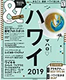 &TRAVEL ハワイ 2019【ハンディ版】