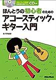 ほんとうの初心者のためのアコースティック・ギター入門(CD付)