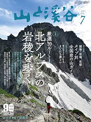 山と溪谷2020年7月号「厳選10ルート!  北アルプスの岩稜を歩く」