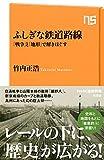 ふしぎな鉄道路線: 「戦争」と「地形」で解きほぐす (NHK出版新書)