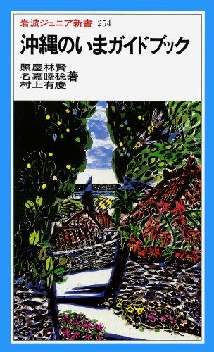 沖縄のいまガイドブック (岩波ジュニア新書 (254))