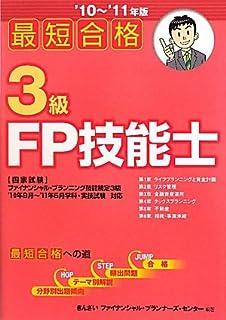 最短合格3級FP技能士〈'10~'11年版〉