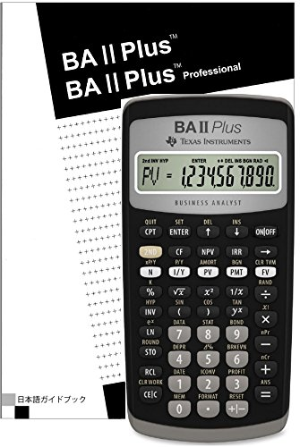 Texas Instruments『BA II Plus Professional Financial Calculator 』